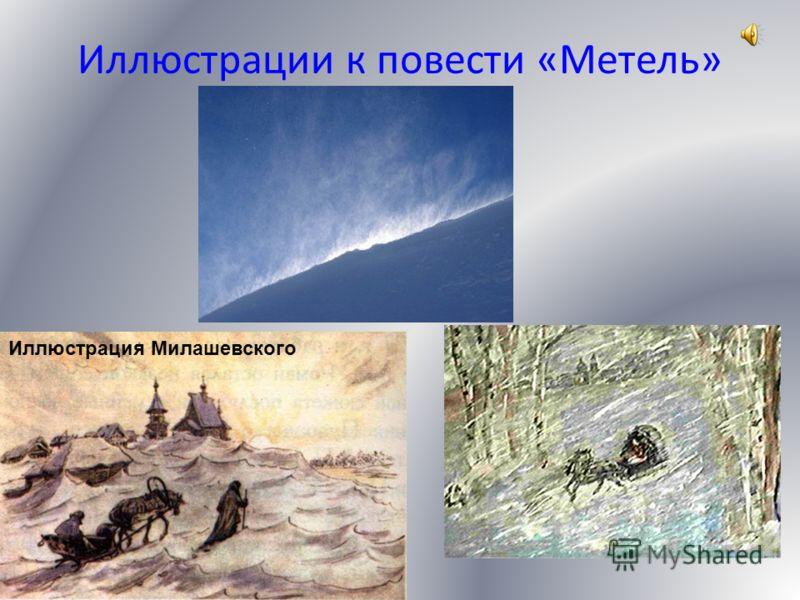Иллюстрации к повести «Метель» Иллюстрация Милашевского
