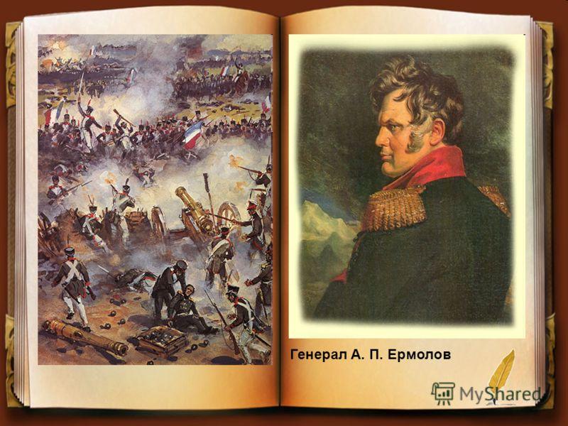 Генерал А. П. Ермолов