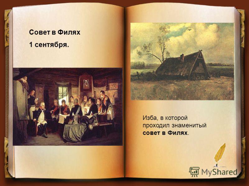 Совет в Филях 1 сентября. Изба, в которой проходил знаменитый совет в Филях.