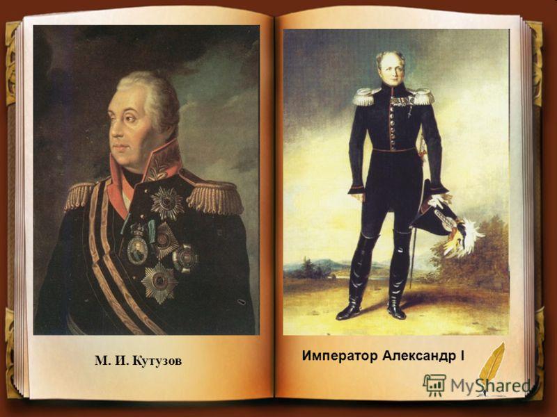 М. И. Кутузов Император Александр I
