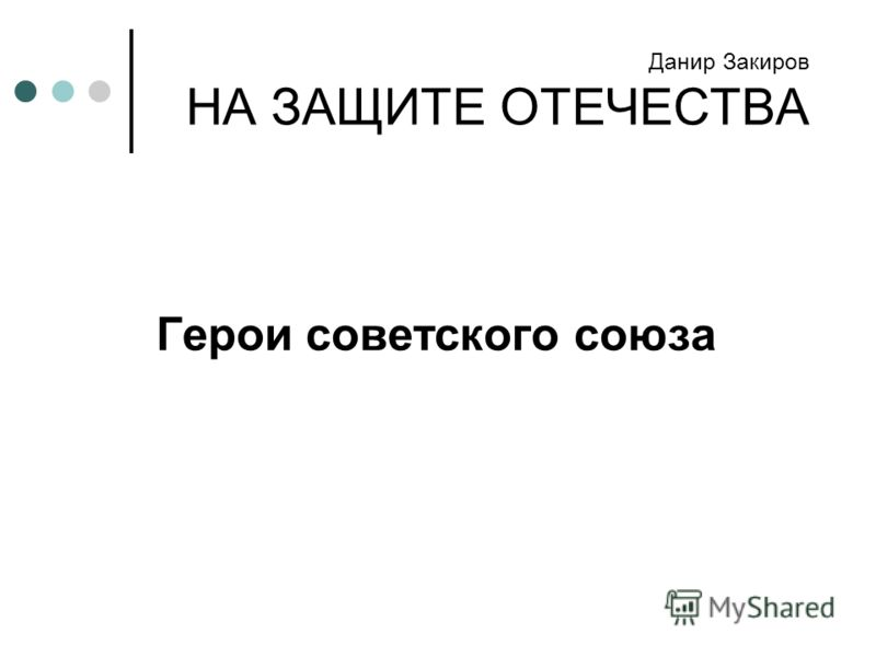 Данир Закиров НА ЗАЩИТЕ ОТЕЧЕСТВА Герои советского союза