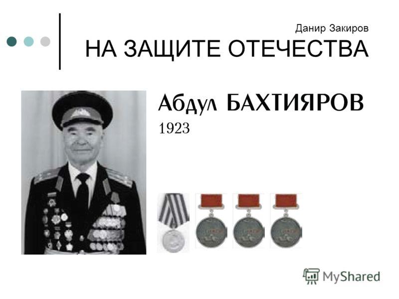 Данир Закиров НА ЗАЩИТЕ ОТЕЧЕСТВА