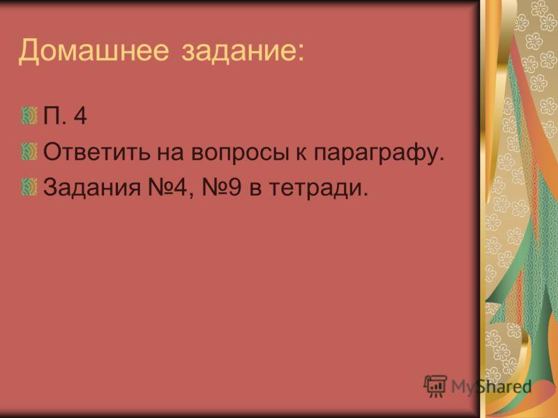 Домашнее задание: П. 4 Ответить на вопросы к параграфу. Задания 4, 9 в тетради.