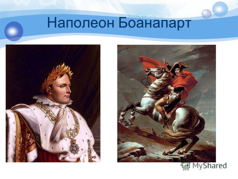 Наполеон Боанапарт