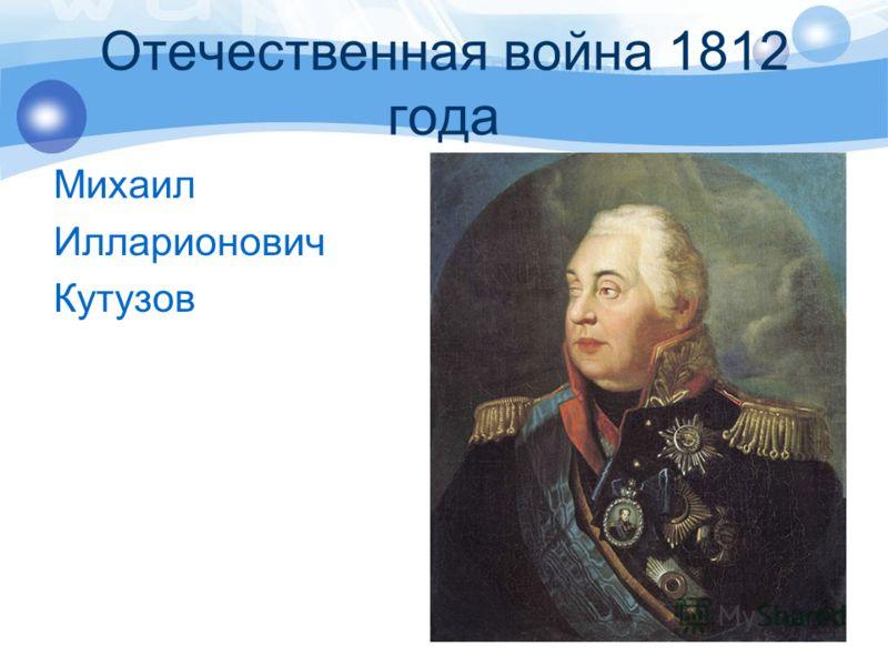 Отечественная война 1812 года Михаил Илларионович Кутузов