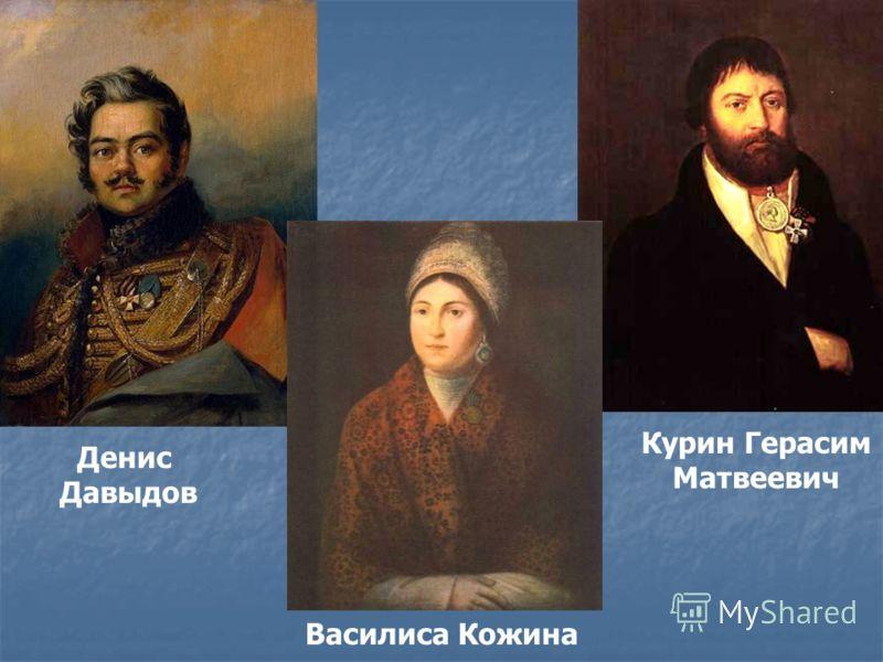 Василиса Кожина Денис Давыдов Курин Герасим Матвеевич