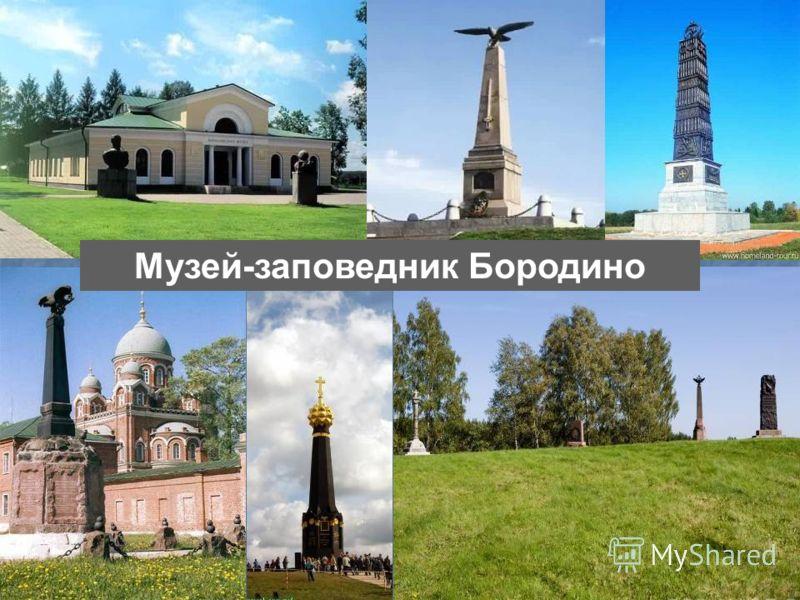 Музей-заповедник Бородино