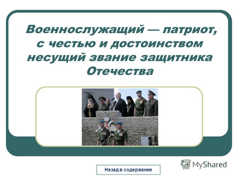 Военнослужащий патриот, с честью и достоинством несущий звание защитника Отечества Назад в содержание