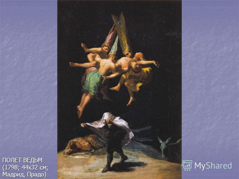 ПОЛЕТ ВЕДЬМ (1798; 44х32 см; Мадрид, Прадо)