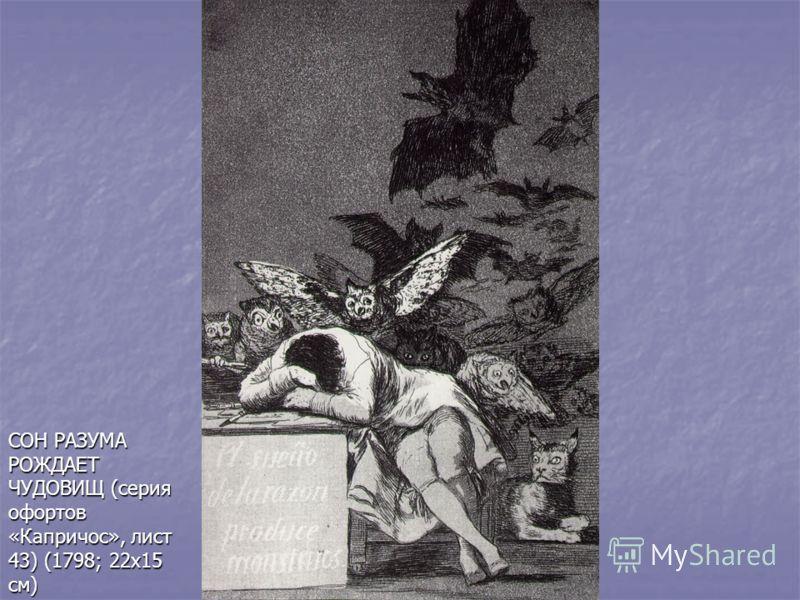 СОН РАЗУМА РОЖДАЕТ ЧУДОВИЩ (серия офортов «Капричос», лист 43) (1798; 22х15 см)