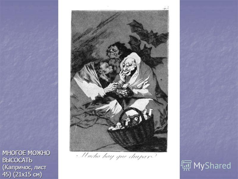 МНОГОЕ МОЖНО ВЫСОСАТЬ (Капричос, лист 45) (21х15 см)