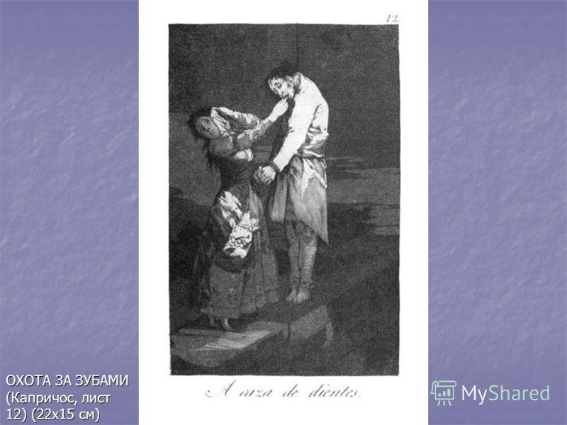 ОХОТА ЗА ЗУБАМИ (Капричос, лист 12) (22х15 см)