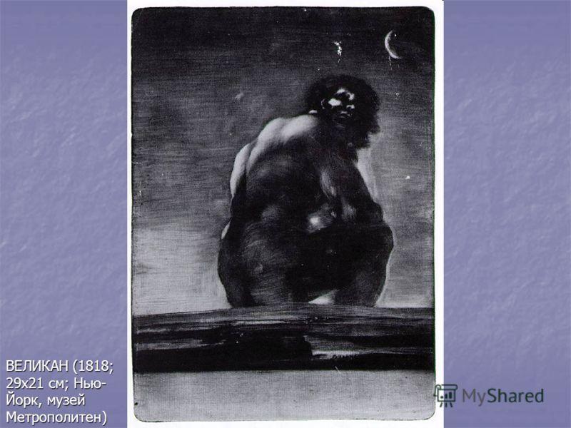 ВЕЛИКАН (1818; 29х21 см; Нью- Йорк, музей Метрополитен)