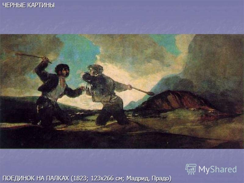 ПОЕДИНОК НА ПАЛКАХ (1823; 123х266 см; Мадрид, Прадо) ЧЕРНЫЕ КАРТИНЫ