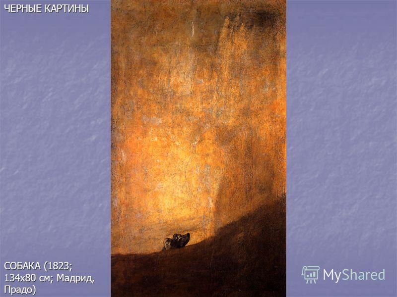 СОБАКА (1823; 134х80 см; Мадрид, Прадо) ЧЕРНЫЕ КАРТИНЫ