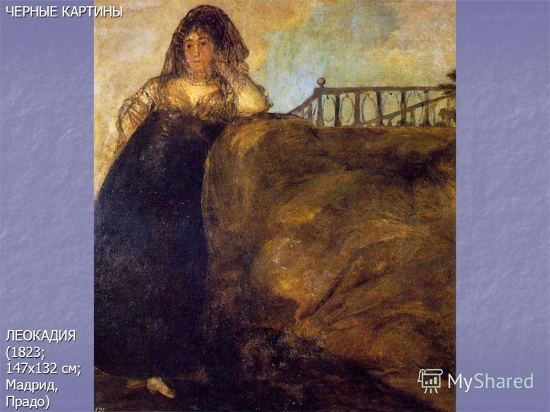 ЛЕОКАДИЯ (1823; 147х132 см; Мадрид, Прадо) ЧЕРНЫЕ КАРТИНЫ