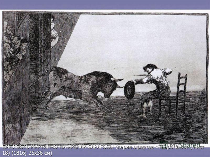 СМЕЛОСТЬ МАРТИНЧО НА АРЕНАХ САРАГОСЫ (серия офортов «Тавромахия», лист 18) (1816; 25х36 см)