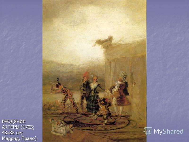БРОДЯЧИЕ АКТЕРЫ (1793; 43х32 см; Мадрид, Прадо)
