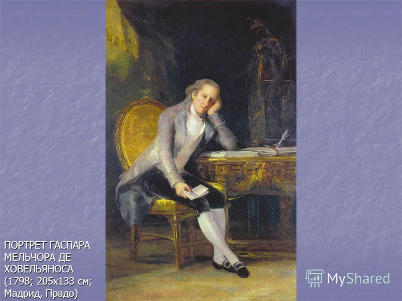 ПОРТРЕТ ГАСПАРА МЕЛЬЧОРА ДЕ ХОВЕЛЬЯНОСА (1798; 205х133 см; Мадрид, Прадо)