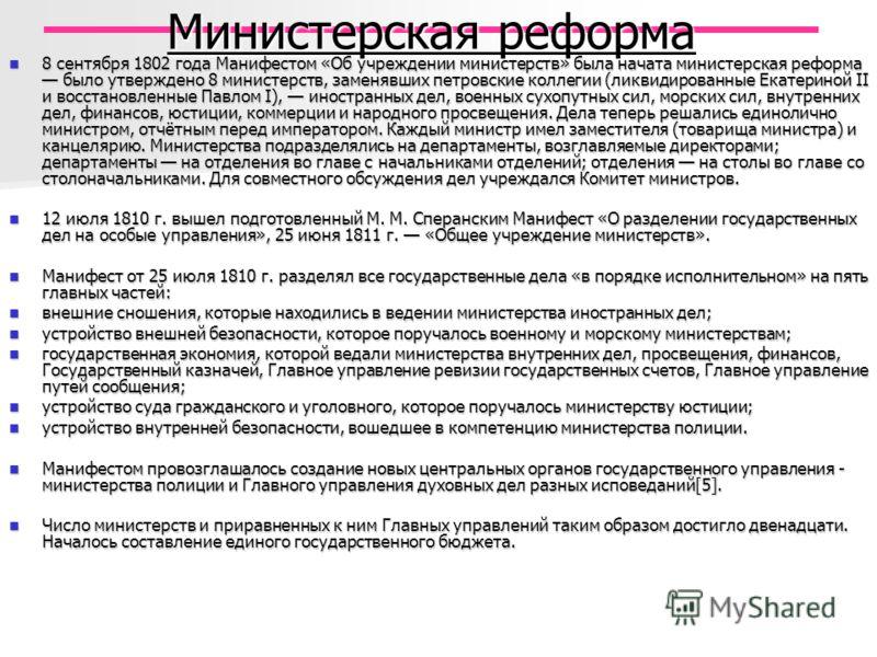 Министерская реформа 8 сентября 1802 года Манифестом «Об учреждении министерств» была начата министерская реформа было утверждено 8 министерств, заменявших петровские коллегии (ликвидированные Екатериной II и восстановленные Павлом I), иностранных де