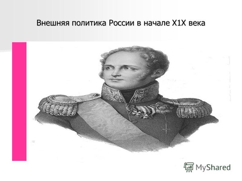 Внешняя политика России в начале Х1Х века Зубарева Анжелика 10 «А» класс Зубарева Анжелика 10 «А» класс