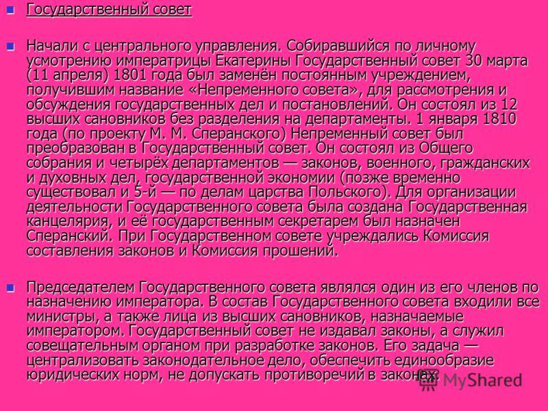 Государственный совет Государственный совет Начали с центрального управления. Собиравшийся по личному усмотрению императрицы Екатерины Государственный совет 30 марта (11 апреля) 1801 года был заменён постоянным учреждением, получившим название «Непре