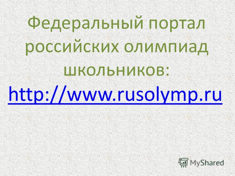 Федеральный портал российских олимпиад школьников: http://www.rusolymp.ru