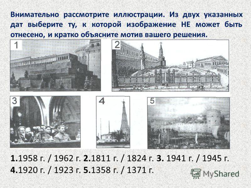 Внимательно рассмотрите иллюстрации. Из двух указанных дат выберите ту, к которой изображение НЕ может быть отнесено, и кратко объясните мотив вашего решения. 1.1958 г. / 1962 г. 2.1811 г. / 1824 г. 3. 1941 г. / 1945 г. 4.1920 г. / 1923 г. 5.1358 г.