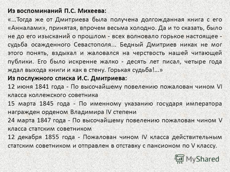 Из воспоминаний П.С. Михеева: «...Тогда же от Дмитриева была получена долгожданная книга с его «Анналами», принятая, впрочем весьма холодно. Да и то сказать, было не до его изысканий о прошлом - всех волновало горькое настоящее - судьба осажденного С
