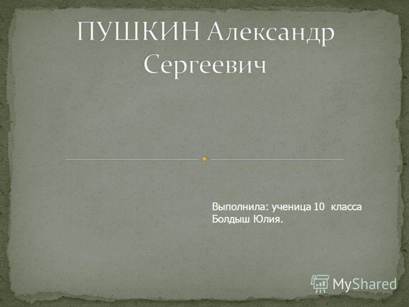Выполнила: ученица 10 класса Болдыш Юлия.
