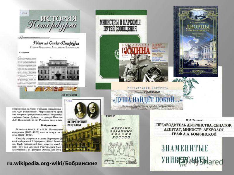 ru.wikipedia.orgwiki/Бобринские