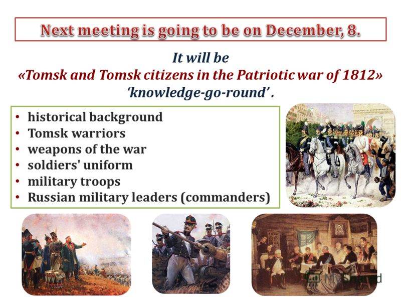 It will be «Tomsk and Tomsk citizens in the Patriotic war of 1812» knowledge-go-round. historical background Tomsk warriors weapons of the war soldiers' uniform military troops Russian military leaders (commanders)
