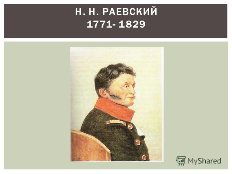 Н. Н. РАЕВСКИЙ 1771- 1829