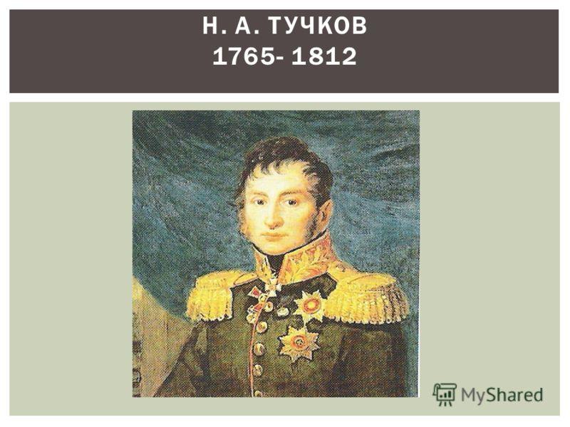 Н. А. ТУЧКОВ 1765- 1812