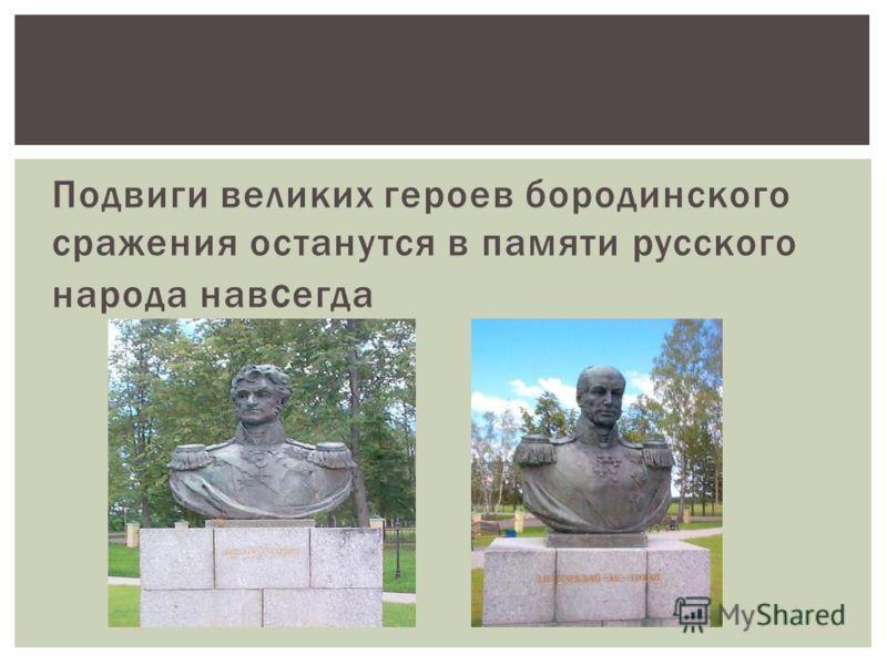 Подвиги великих героев бородинского сражения останутся в памяти русского народа нав с егда