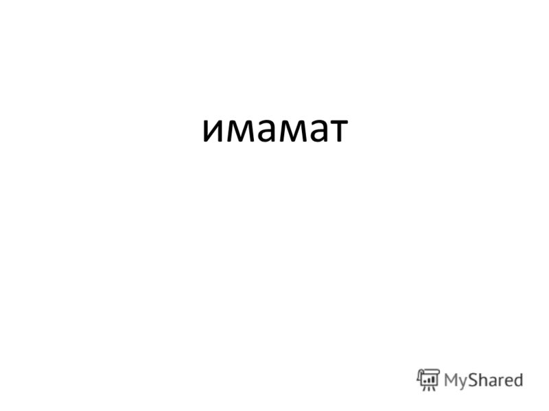 имамат