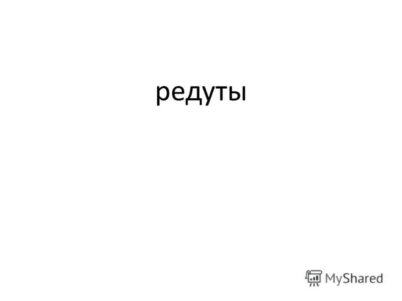 редуты