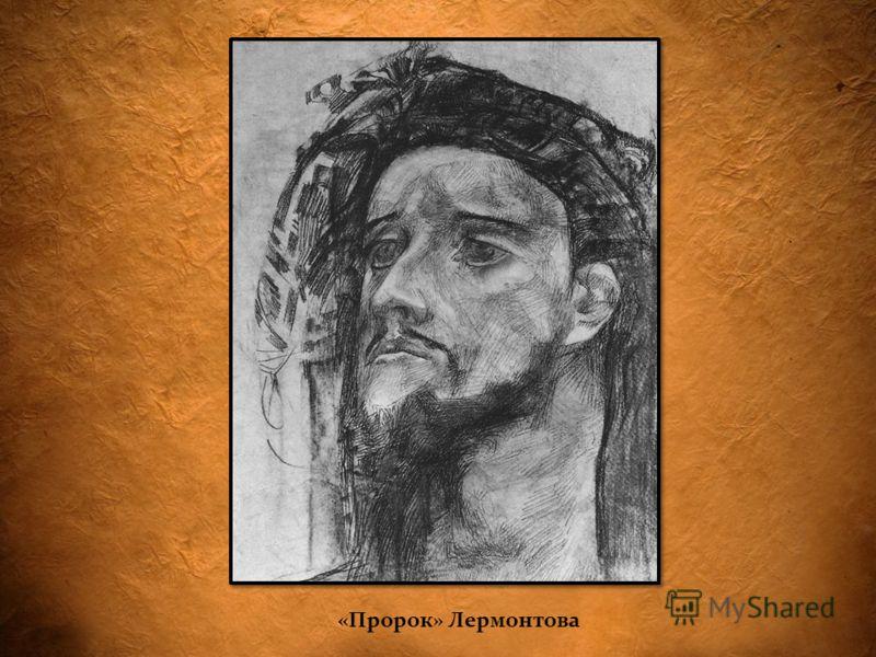 «Пророк» Лермонтова