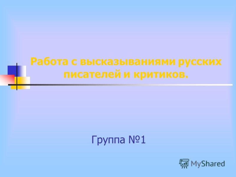 Работа с высказываниями русских писателей и критиков. Группа 1