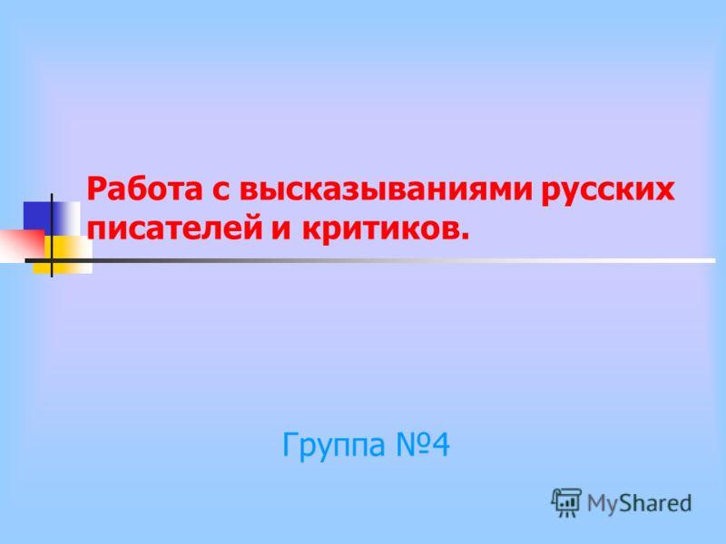 Работа с высказываниями русских писателей и критиков. Группа 4