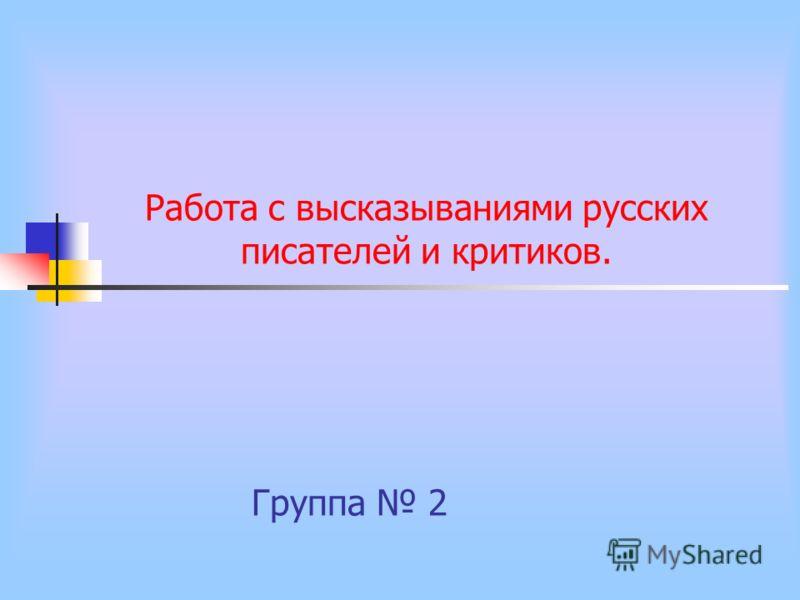 Работа с высказываниями русских писателей и критиков. Группа 2