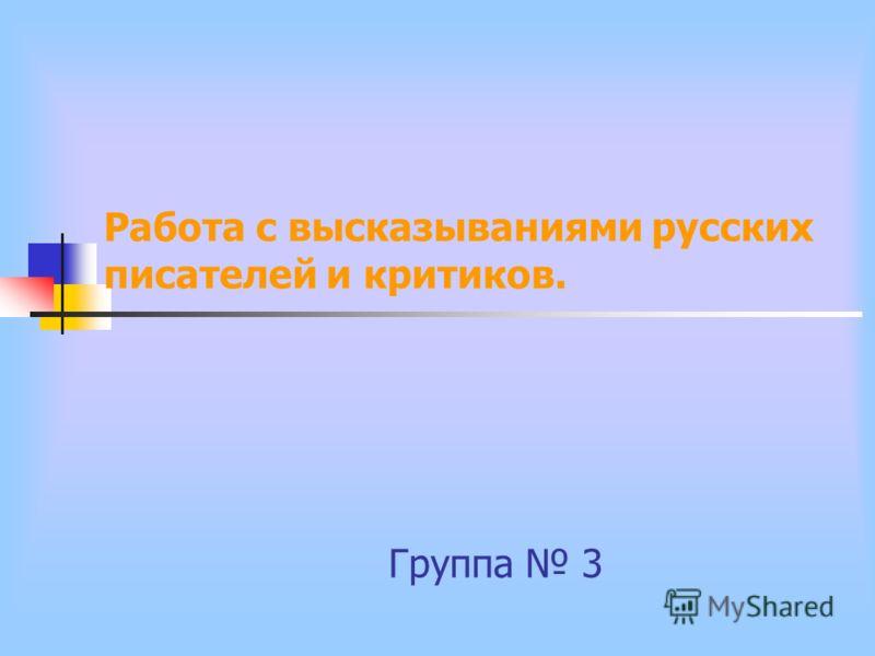 Работа с высказываниями русских писателей и критиков. Группа 3
