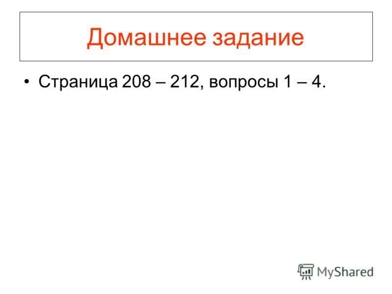 Домашнее задание Страница 208 – 212, вопросы 1 – 4.