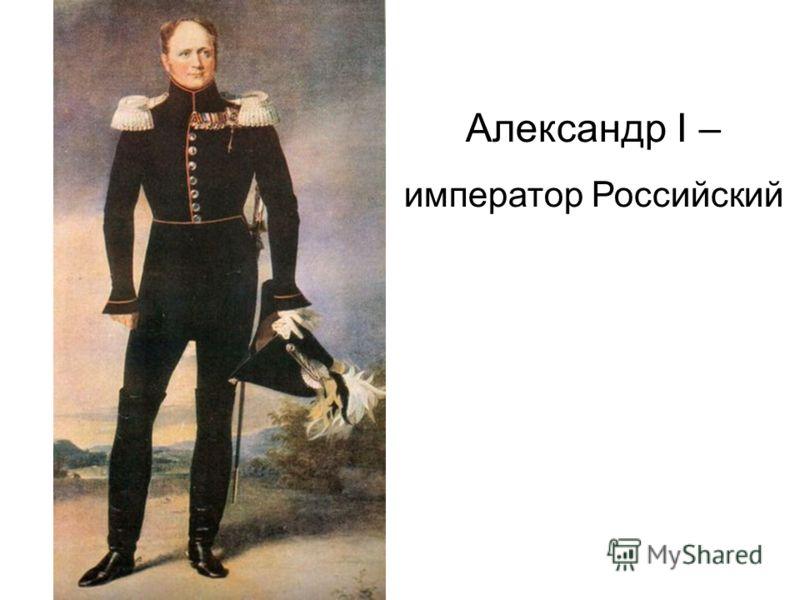 Александр I – император Российский