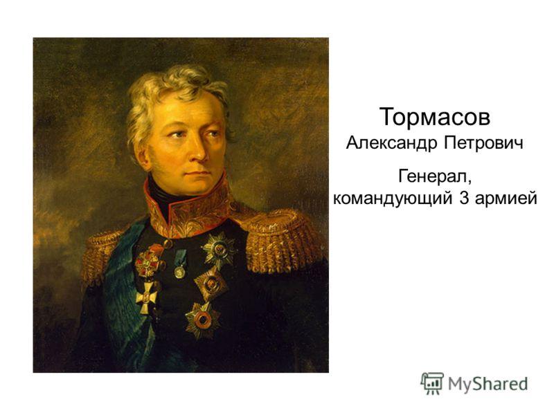 Тормасов Александр Петрович Генерал, командующий 3 армией