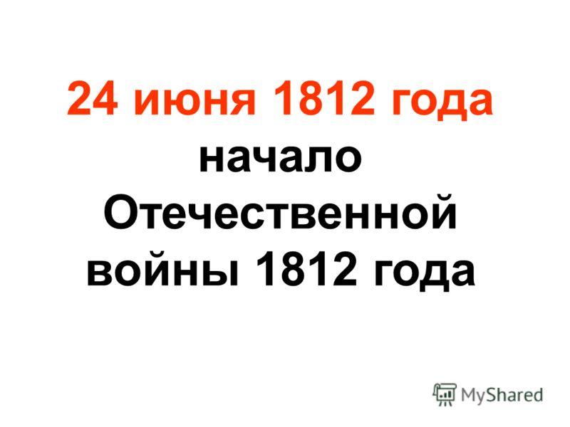 24 июня 1812 года начало Отечественной войны 1812 года