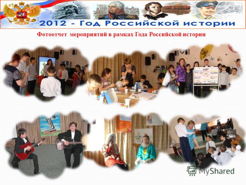 Фотоотчет мероприятий в рамках Года Российской истории
