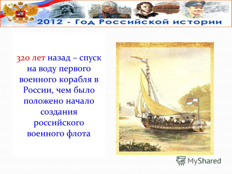 320 лет назад – спуск на воду первого военного корабля в России, чем было положено начало создания российского военного флота