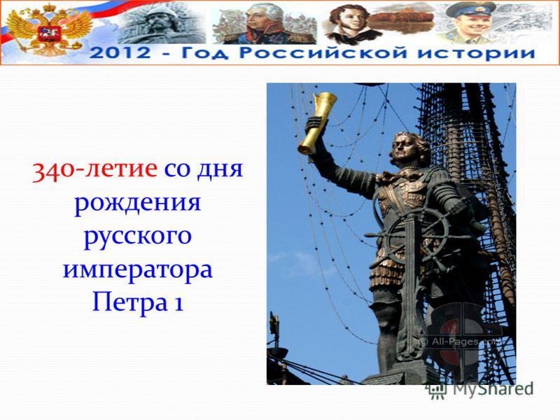 340-летие со дня рождения русского императора Петра 1