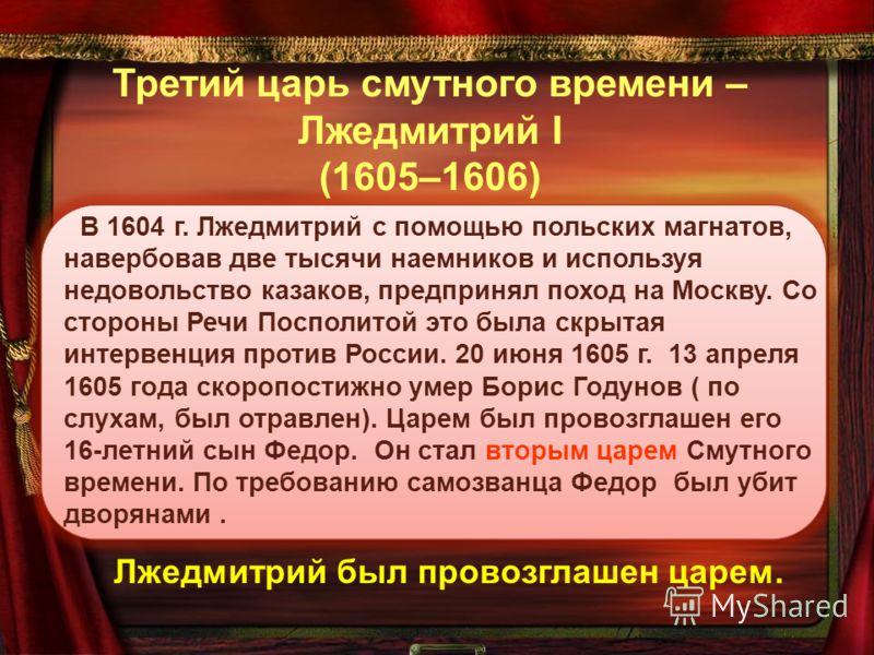 В обстановке всеобщего недовольства Борисом Годуновым широкое распространение получили слухи, что жив царевич Дмитрий. В 1602 г. в Литве объявился человек, выдававший себя за него. Розыск показал, что это сбежавший в Польшу галицкий дворянин, бывший